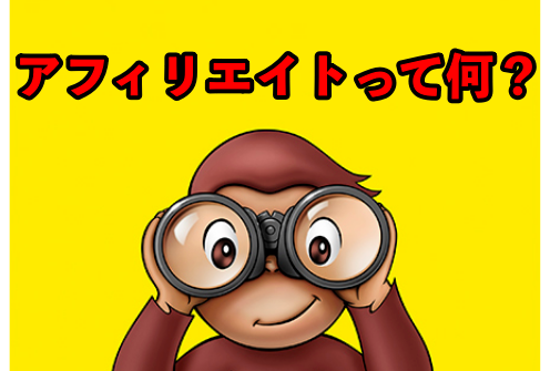 【猿でもわかる】アフィリエイトの仕組みを解説