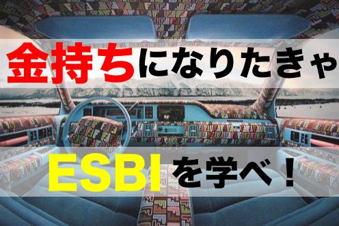 経済的自由を手に入れるためには「E・S・B・I」を学ぶべし!