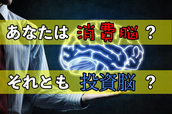 あなたは消費脳?それとも投資脳?