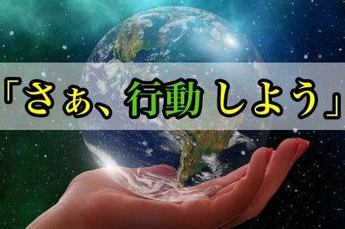 「地球は行動の星」ってご存知ですか?