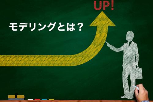 【成功したいならパクれ】モデリングこそ成功への近道!
