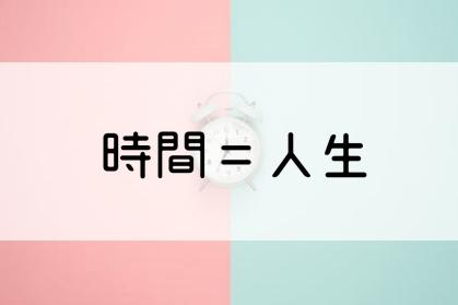 「時間=人生」という事実