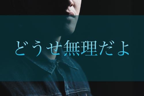 【経験談あり】ドリームキラーの対処法