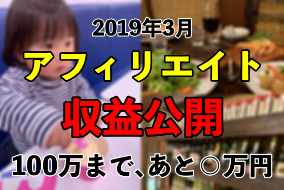 【3月の収益公開】100万まであと少し!まさかの収益!
