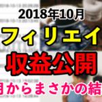 【10月収益公開】アフィリエイト初月の収益、まさかの18万越え!