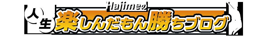 Hajimeの人生楽しんだもん勝ちブログ