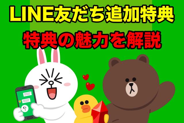 【総額80万円相当】LINE友だち追加で6つの特典をプレゼント