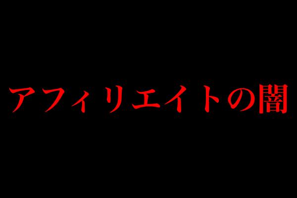 【閲覧注意】アフィリエイトの闇