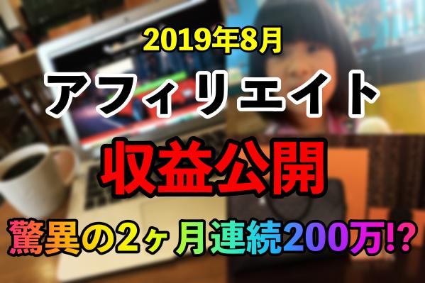 【8月の収益公開】2ヶ月連続の200万オーバー!!