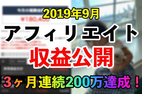 【9月の収益公開】まさかの3ヶ月連続の200万オーバー!!