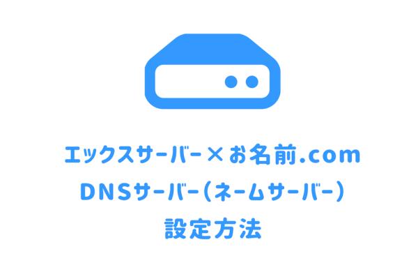 ネームサーバーの変更手順を解説