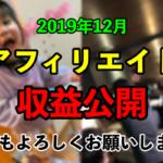 【12月収益公開】先月も120万オーバー!本年もよろしくお願いします!
