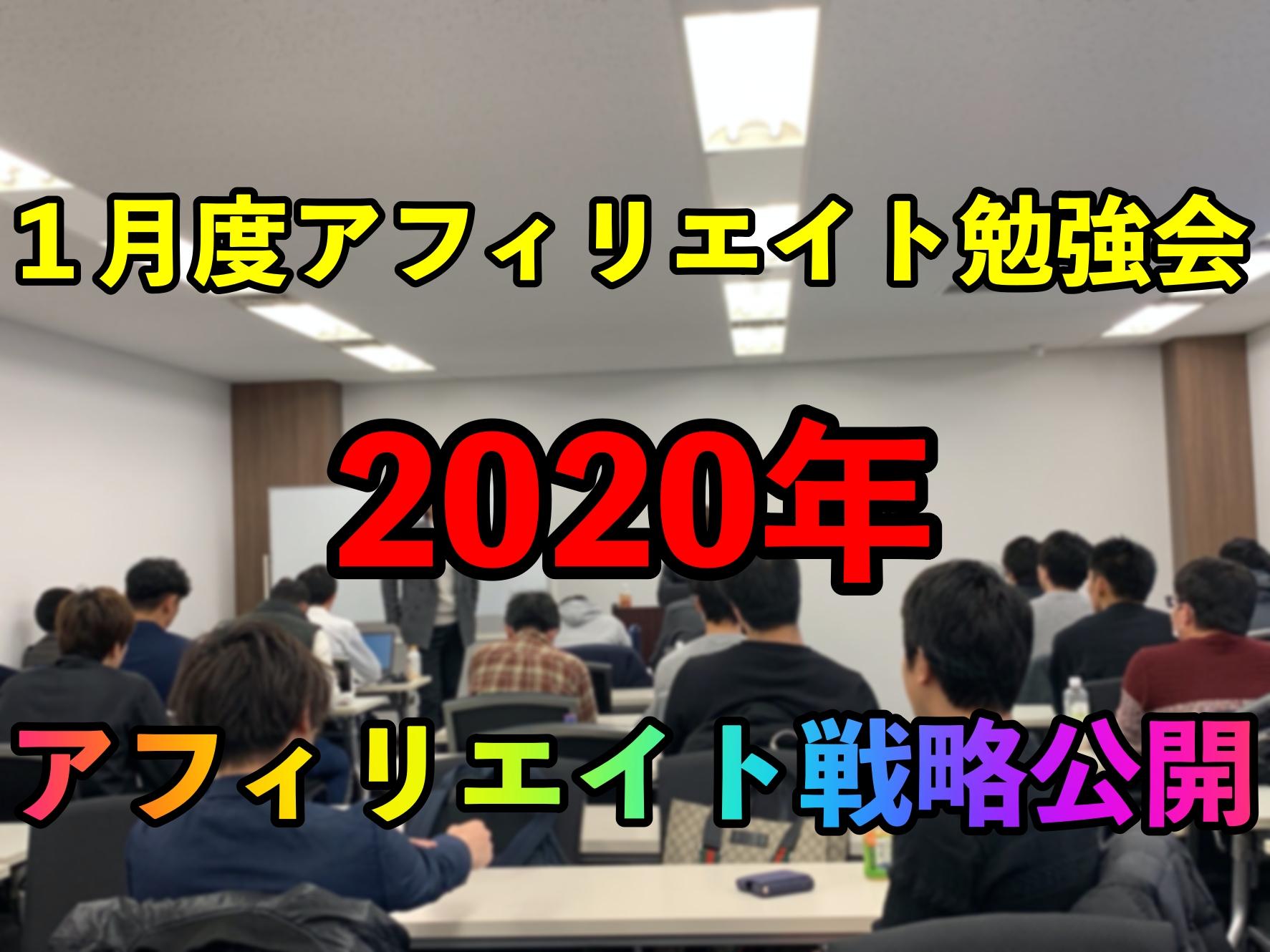 【1月度アフィリエイト勉強会開催】2020年アフィリエイト戦略公開!