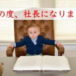 【夢の実現】株式会社を設立します!