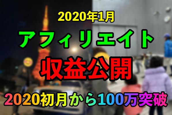 【1月収益公開】2020年!初月から100万円突破しました!
