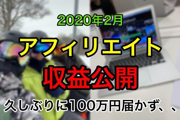 【2月収益公開】久しぶりに100万円届かず、、