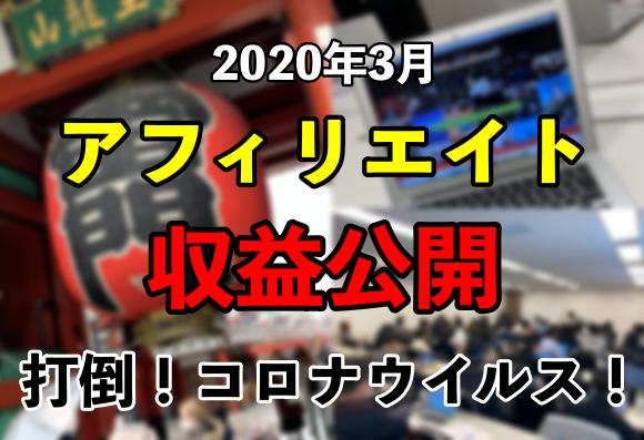 【3月収益公開】コロナに負けず100万越え!