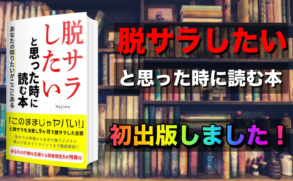 【amazonにて好評発売中】脱サラしたいと思った時に読む本の魅力を解説