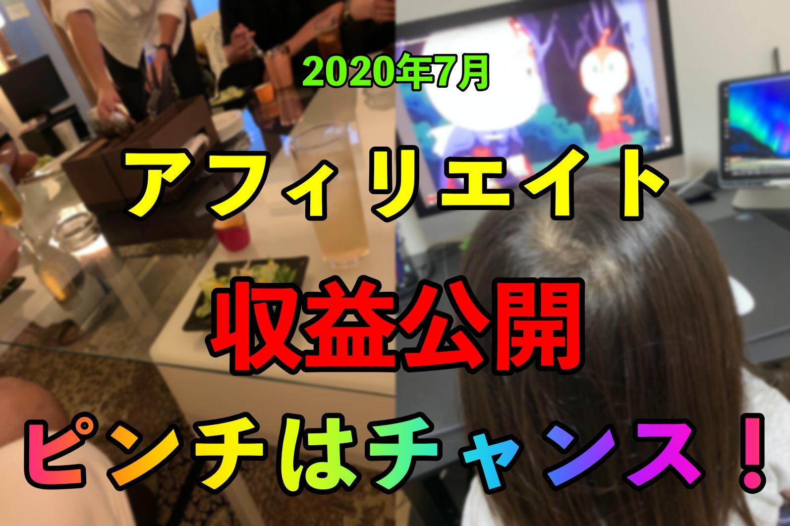 【7月収益公開】コロナ関係なし!ピンチはチャンス!