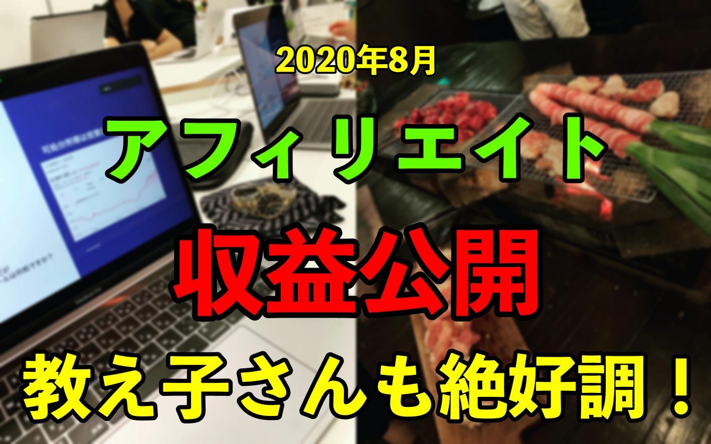 【8月収益公開】教え子さんたちも絶好調!