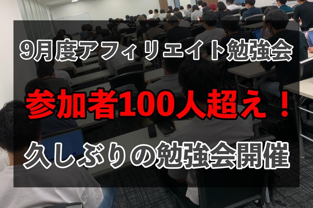 【9月度アフィリエイト勉強会開催】久しぶりの勉強会を開催しました!