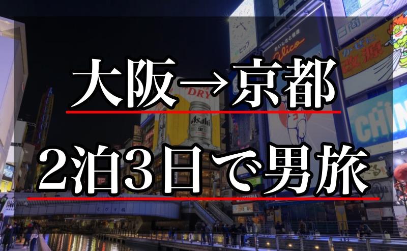 【2020年10月】仲良し3人組で大阪→京都に行ってきました♪