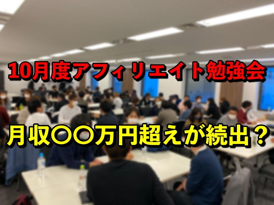【10月度アフィリエイト勉強会開催】先月に引き続き、完全会員制の勉強会を開催!