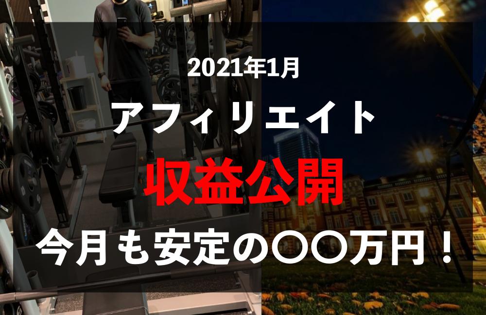【1月収益公開】2021年スタート!今月も安定の〇〇万円!