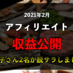 【2月収益公開】教え子さん2名が脱サラ達成!